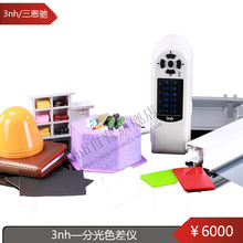 8mm aperture plastic bag color difference colorimeter test equipment with PC color control software NH300