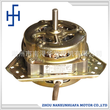 Top quality new arrive washing machine spin motor with low price Dehydration motor