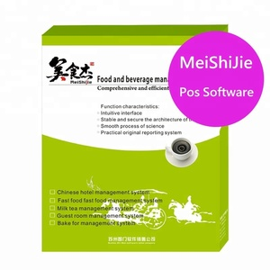 Meishijie English POS Software