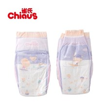Chiaus New Update Soft and ultra-thin Active Baby Diapers