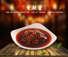 sichuan chilli sauce condiment of beef and hot pot and barbecue