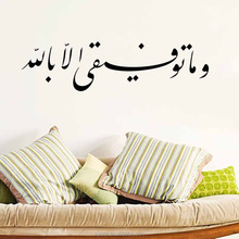 custom islamic and arabic wall stickers arts designing home decorate islamic decorations for home decoration