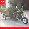 Powedul new design heavy duty 3 wheel motorcycle without cabin