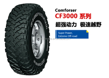 china supplier snow radial off road 4x4 mud tyre 35X12.5R15, 36X12.5R16 33/12.5-15 mud terrain tire