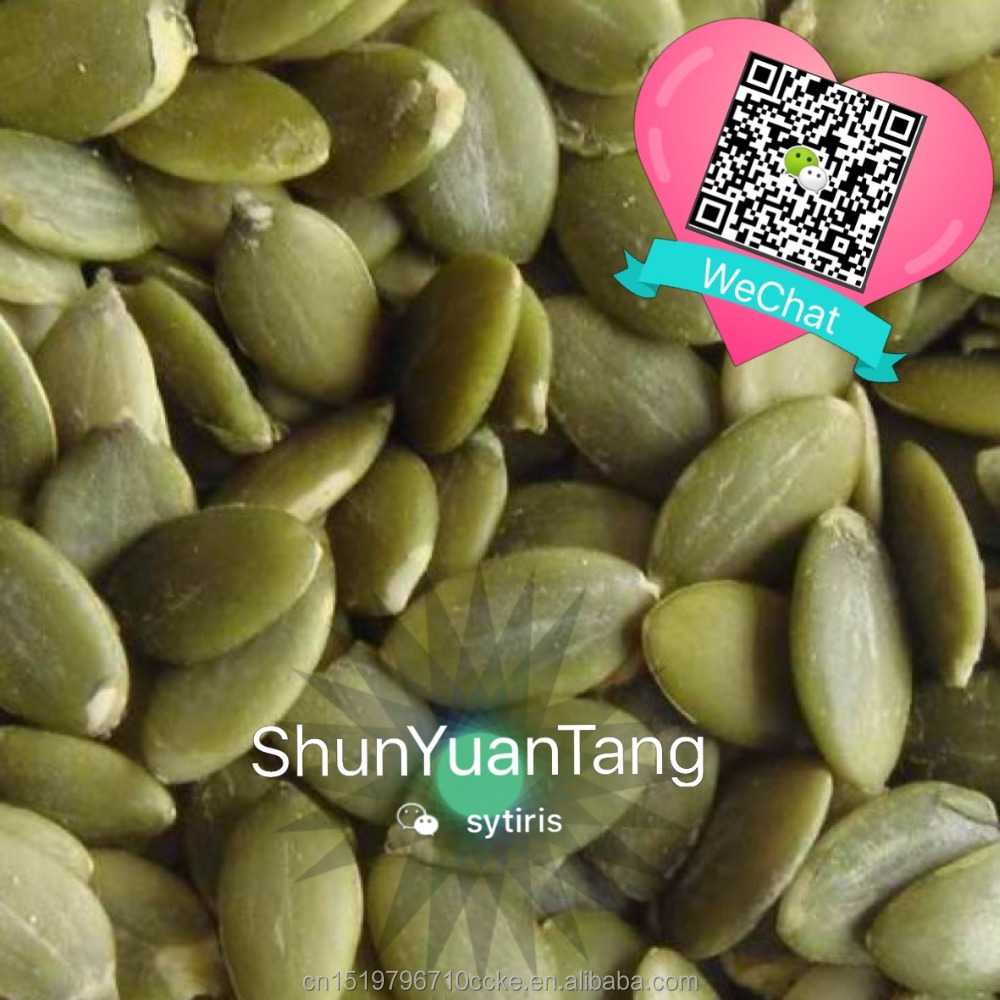 China Pumpkin Seeds Kernel - Shine Skin AA