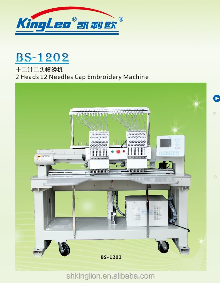 BS-1202 2 HEADS 12 NEEDLES CAP EMBROIDERY MACHINE