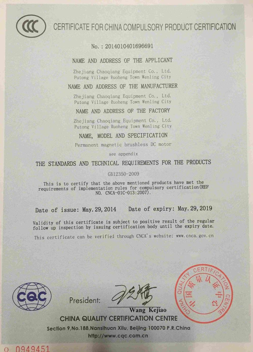 CCC certifications of motors (2).JPG