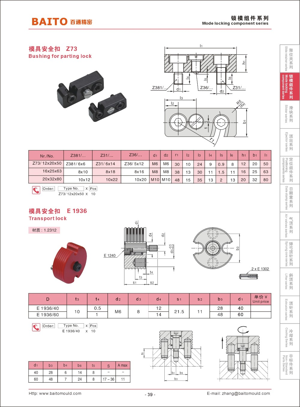 Hasco Standard Z73 Latch Lock Mould Parts