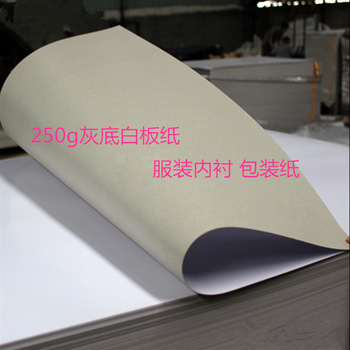 Package printing carton duplex paper board grey back