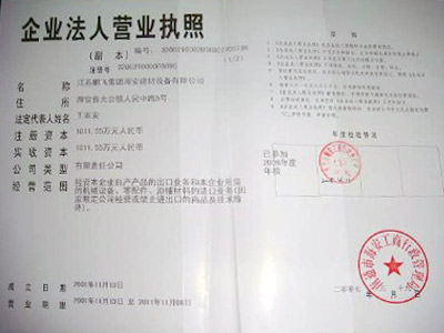 Chinese certificate