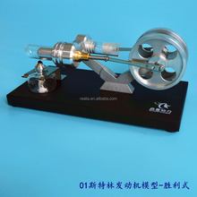 HM-SL01M Stirling engine model