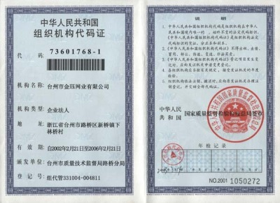 Certificate of Organization Code