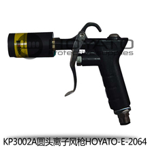 Wholesale HOYATO high quality cheap antistatic anti static esd KP3002A Round Head Ion Air Gun