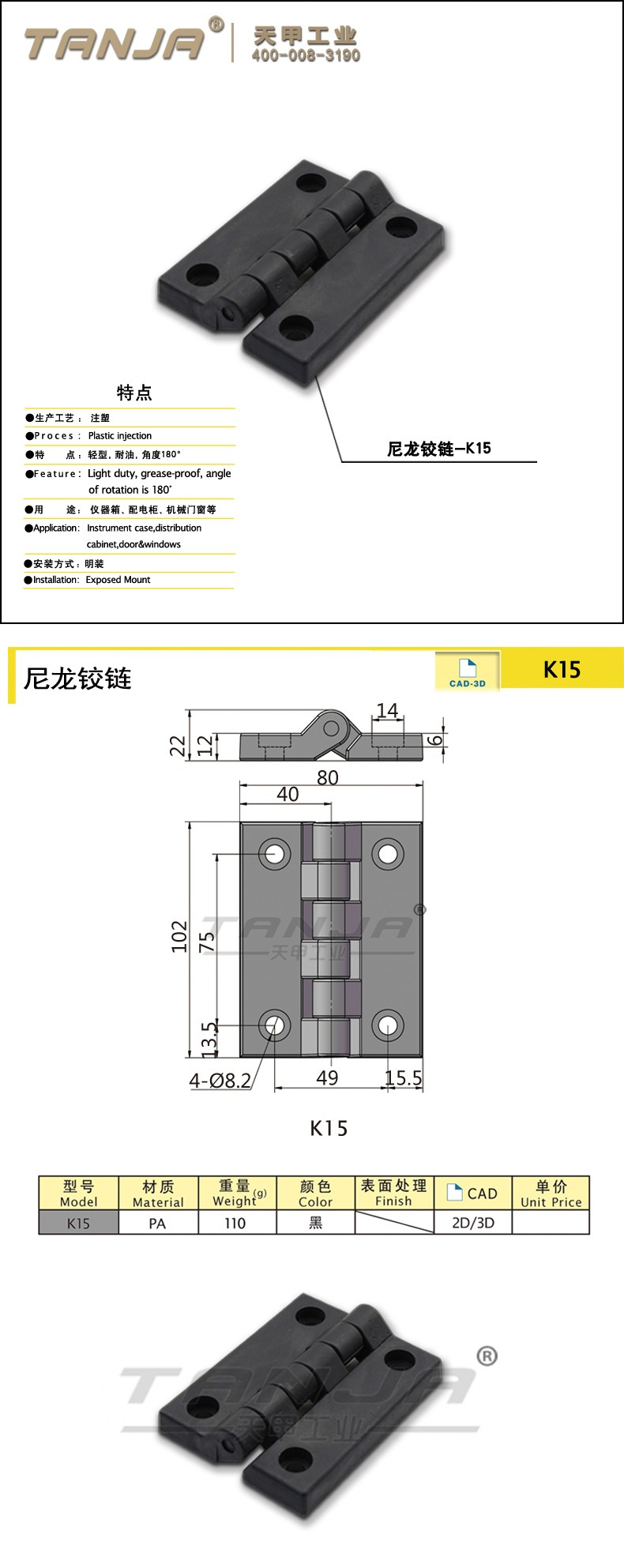 diversified nylon hinge,door hinge for machine