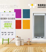 removable vertical anti-insect roll down window screen