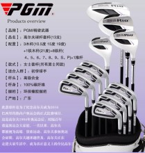 PGM ladies golf clubs/forged iron golf club heads