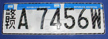 DM 8200 Brazil vehicle license plate MERCOSUR