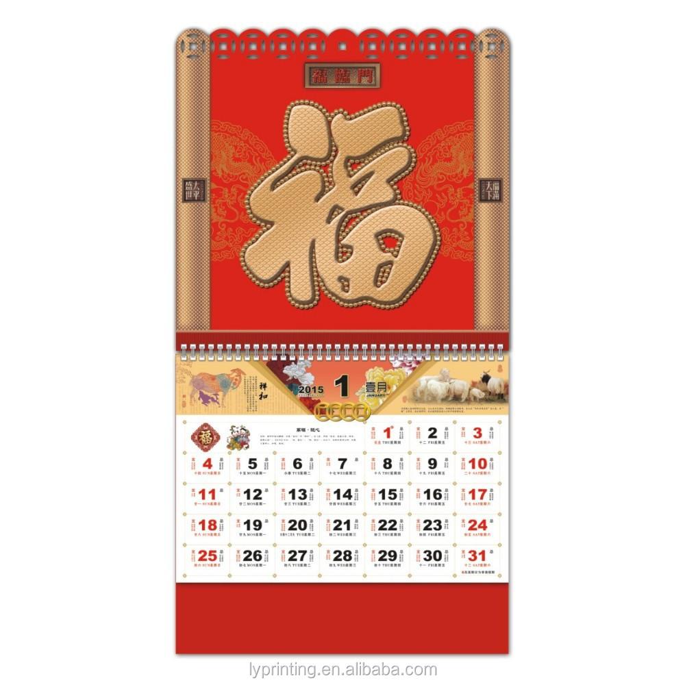 chinese 2018 wall calendar printing cheap calendar printing buy