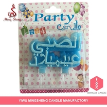 Blue minor languages party paraffin birthday candles