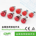 CMP waterproof metal mechanical emergency stop switch