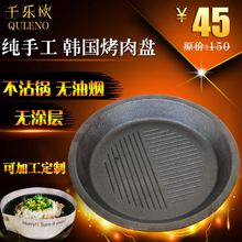 Supply of Korean Sanneng steel circular cast iron pan non-stick baking pan pan wholesale manufacturers