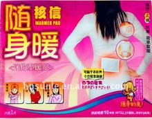 New products for 2012---Disposable Instant Warm Packs