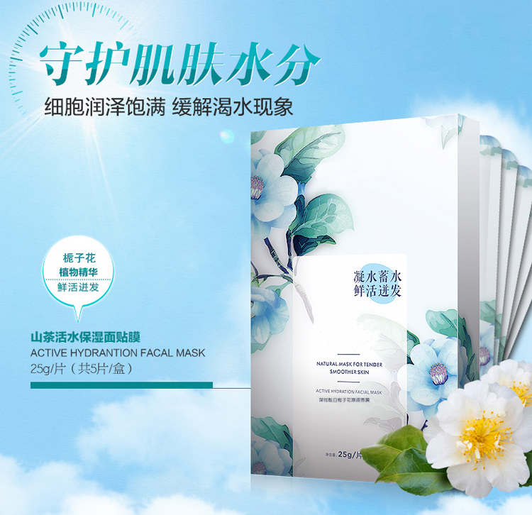 Silk Whitening Beauty Facial Mask for Face whitening