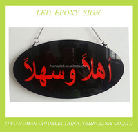 Factory Outlets LED Open Sign For Arabic Cafe Shop Acrylic Panel AC 100-240V Epoxy Resin Advertisement Sign Box