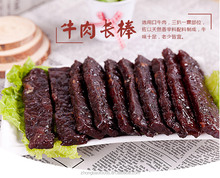 leisure snack beef stick dried beef