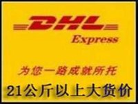 track express courier company China Colombia ---Achilles