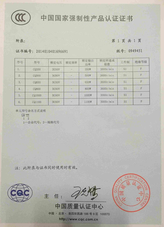 CCC certifications of motors (3).JPG