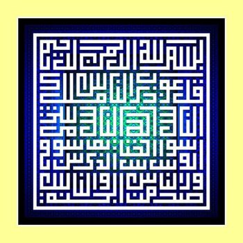 Islamic Calligraphy Art - An Nas