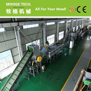 500 kg /h PP PE HDPE LDPE Plastic film washing recycling machine
