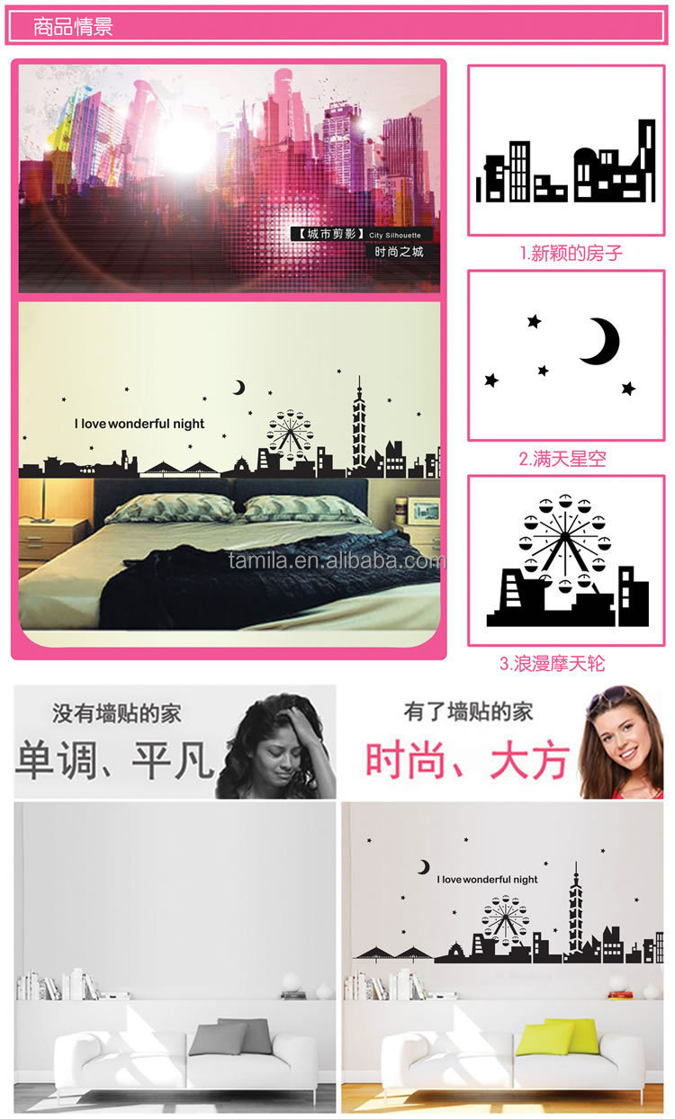 Fashion black Wall Art City Sketch Home Decoration Removable Sticker