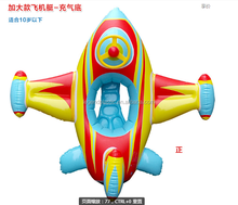 pvc inflatable airplane baby seat pool float , inflatable plane baby seat floating