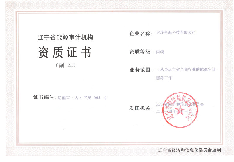 Liaoning province energy auditor qualification certificate