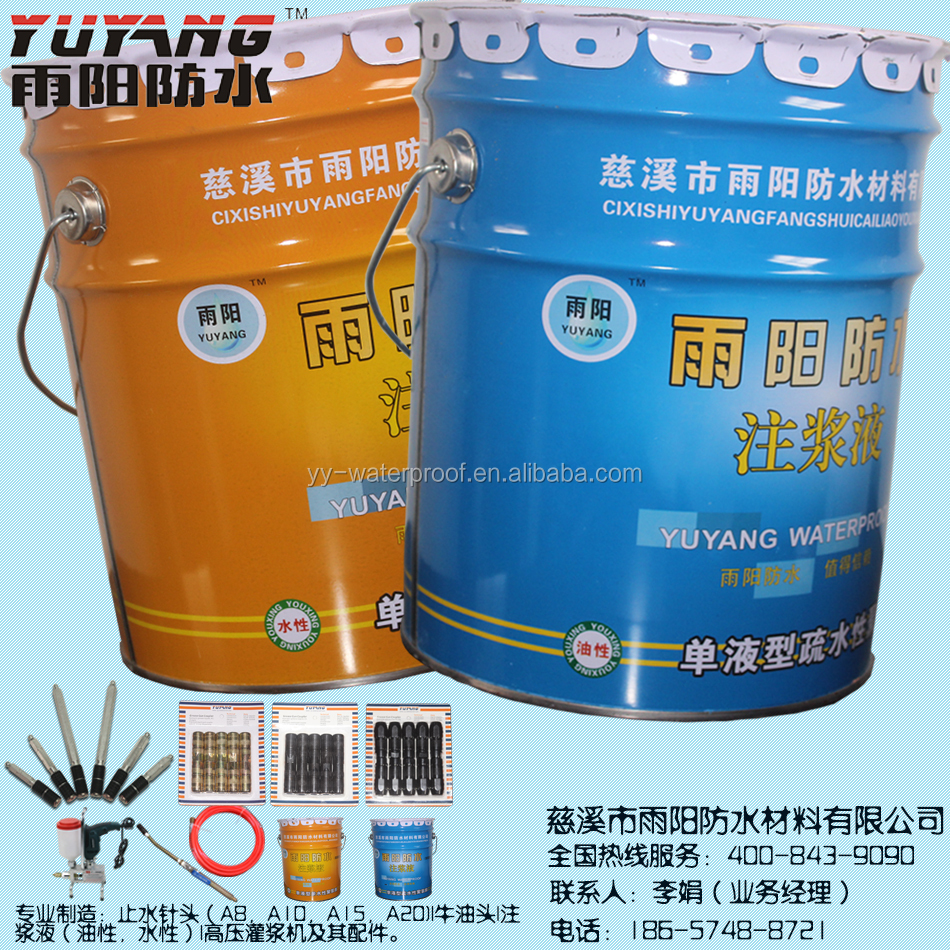 polyurethane foam grouting waterproof coating materials