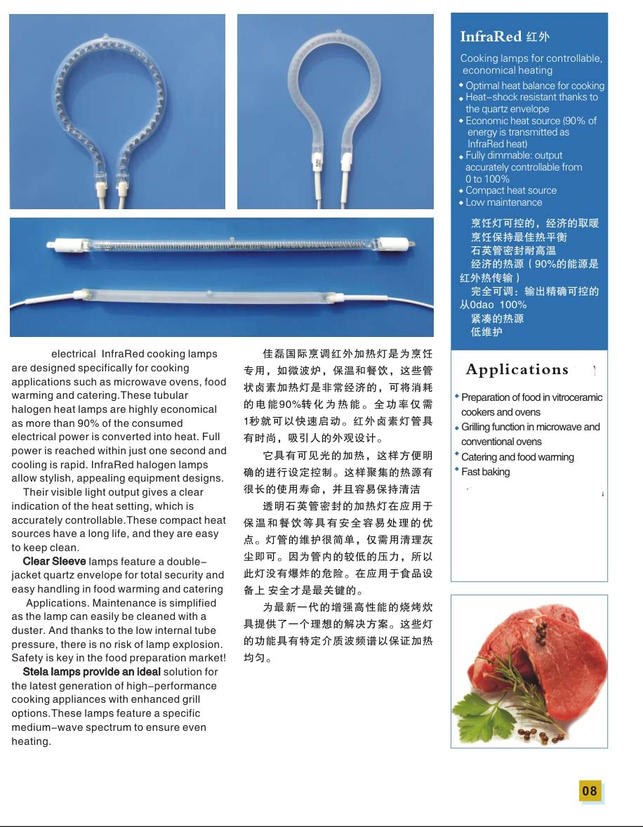 Halogen Heating lamp Heating Element Infrared lamps with CE ROHS