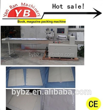 YB-600 automatic A4 paper packing machine with plastic film (Upgraded version)