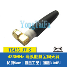 433M total length 5cm SMA elbow threaded needle aerial omnidirectional antenna high-gain antenna