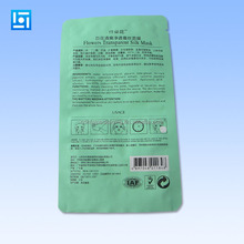 Customized plastic flexible laminate facial sheet mask packaging bag
