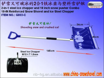 18 Inch Reinforced Ice Shovel