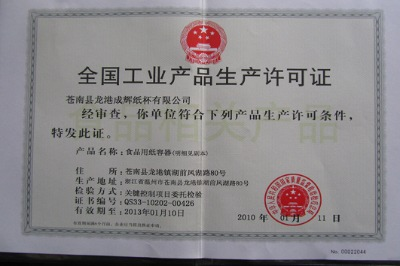 National industrial production permit