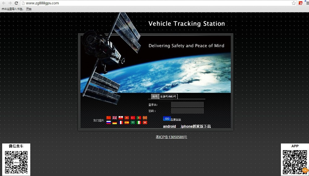 IMEI activate for LK106, 109 , LK208, etc GPS tracker Platform Software