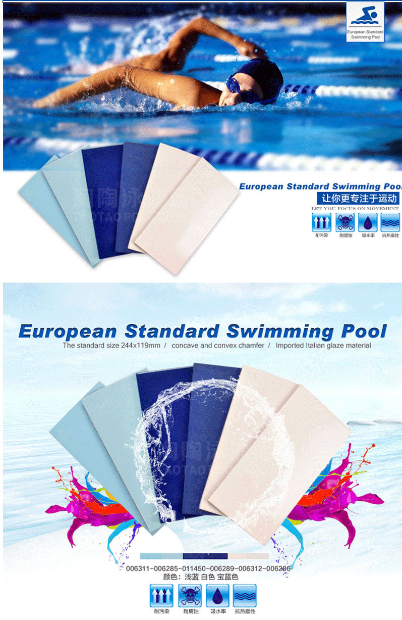porcelain tile large size 244mm for swimming pool