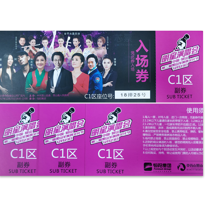Variable QC Printing High Quality Custom QR Code Tickets Blank Rfid Paper Ticket