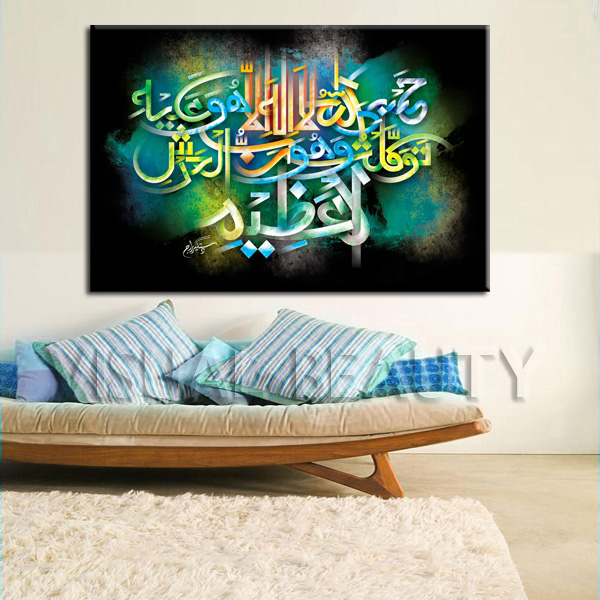 New Design Abstract Islamic Modern Wall Art Painting for Sale