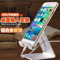 Universal Aluminum Phone Stand For Android Phone iphone SE 6 6S 7 Plus tablet display stand