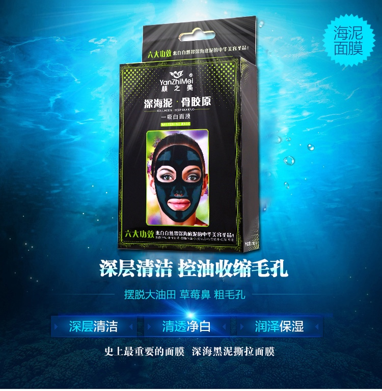 Herbal Deep Sea Mud Face Mask Black Head Ex-pore Mask