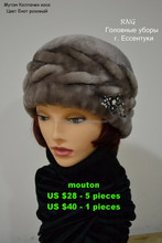 Women's winter hat. Mouton